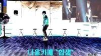 【丸子控】[HIPJAM]东方神起 - Maximum 舞蹈教学2