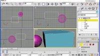 3Dmax9.0视频教程09