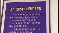 视频: 靖江市春节期间公安窗口办证忙
