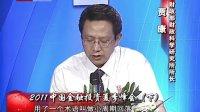2011中国金融投资夏季峰会(下) 110715 财经五连发
