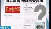 海上皇宫违建已变合法 110223 广东早晨