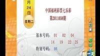 5月24日中国福利彩票七乐彩第2011058期开奖情况 [新一天]