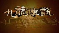 九龙传说31