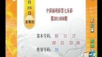 5月26日中国福利彩票七乐彩第2011059期开奖情况 [新一天]