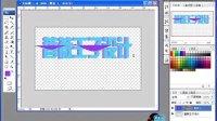 蔷薇王子教你-利用PS做3D七彩字教程