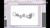 哈尔滨之旅字体ps设计视频教程