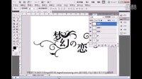 梦幻之恋字体ps设计视频教程