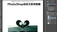 [PS]PS photoshop cs6 魔术橡皮擦抠图 PS教程 PS抠图