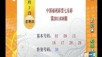 4月7日中国福利彩票七乐彩第2011038期开奖情况 [新一天]