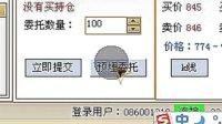 视频: 渤海现货相关注意事项。专业分析师带盘操作,每天盈利5%,开户QQ1587741464
