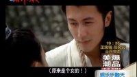 《财神客栈》主演自爆难忘戏 110621 娱乐乐翻天
