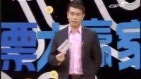 视频: 20110410彩票大赢家