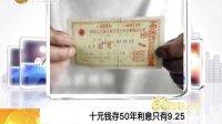 十元钱存50年利息只有9.25 110720 第一时间