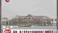 深圳:海上皇宫业主起诉政府部门  索赔百万 [看东方]