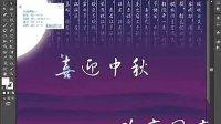 【平面设计】海报设计教程 制作中秋国庆海报
