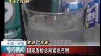 """今日关注:饮料""""有毒"""" 20110529 午间新闻"""