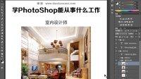 [PS]Photoshop7.0入门到精通全套教程