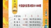 3月18日中国福利彩票3D:第2011069期开奖号码 7 5 3 [新一天]