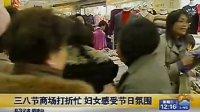 上海:三八节商场打折忙 妇女感受节日氛围 110308 午间新闻