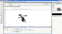 flash应用第八讲:毛笔写字-老姬课堂