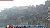 江津区白沙镇入选中国历史文化名镇  110218  重庆新闻