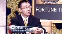 理财规划师刘彦斌_理财从今天开始《上》
