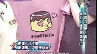 台湾烤布丁第一品牌[阿布丁丁]连锁专卖电视节目媒体报导影片2