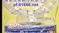 视频: 浦发银行彩票2011075期中国福利彩票双色球开奖播报开奖结果