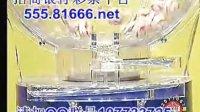 视频: 招商银行福利彩票双色球开奖结果2011067期直播