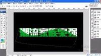 [PS]潮流家族枭强 Photoshop视频教程实例QQ空间 3D字签名档制作