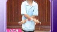跳绳教学-花式讲解(单人花式)