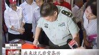 上海:毛新宇探访爷爷战斗过的地方 [东方新闻]