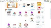 2011最新卡腾讯永久QQ图书图标教程 无技术含量
