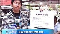 视频: 上门办证 方便业主 20110527[柳州-新播报] 优酷我爱柳州事上传
