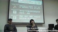视频: 4月21日这里网沙龙主题:移动社区以及Android平台的发展前景-木瓜移动