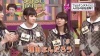 AKB48 なるほどハイスクール原来如此高校3分半番宣 - ヒルナンデス