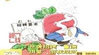 """""""世袭招聘""""重演""""拼爹""""游戏规则 110529 辽宁新闻"""