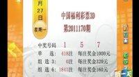 视频: 6月27日中国福利彩票3D第2011170期中奖号码:1 5 7 [新一天]