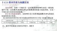 建筑结构抗震设计 视频教程 武汉大学 12讲