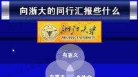 信息系统的设计与实现 视频教程 浙江大学 24讲