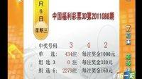 4月6日中国福利彩票3D第2011088期中奖号码:03  04  02 [新一天]