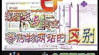 视频: 淘福啦与淘宝等电子商务平台的区别——淘福啦雨竹QQ1390371361