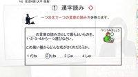新日语能力考试N2级详解(一)-环球网校