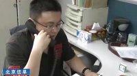 家电售后警惕李鬼服务电话要在品牌官网查询 110715 北京您早