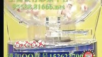 视频: 工商银行彩票平台双色球开奖结果2011055期视频直播