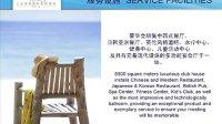 三亚维景国际度假酒店宣传片