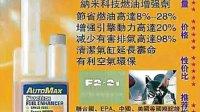 视频: 美国进口节油剂代理全国招商QQ:653139060