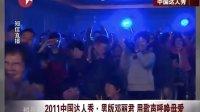 2011中国达人秀·男版邓丽君  用歌声呼唤母爱 [看东方]
