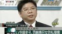台湾警方破获卖淫集团 波及当红女星嫩模