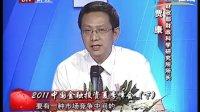 2011中国金融投资夏季峰会《下》